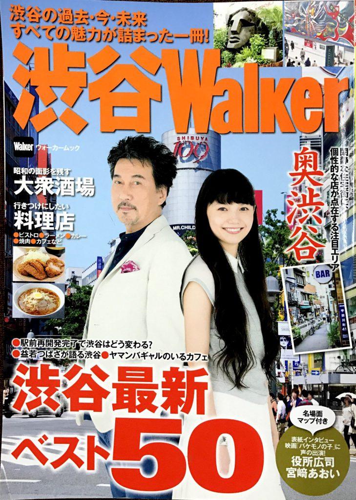 渋谷ウォーカー 取材記事 整体院 目黒のもみ家